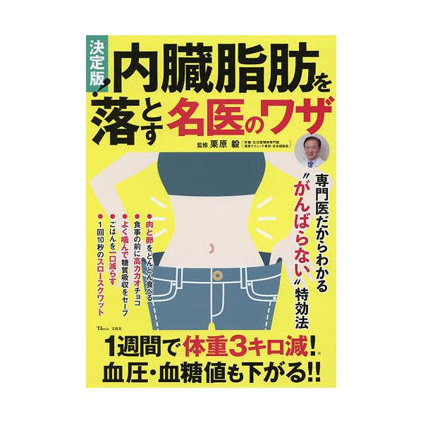 決定版!内臓脂肪を落とす名医のワザ/栗原毅