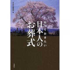 知っておきたい日本人のお葬式/洋泉社編集部