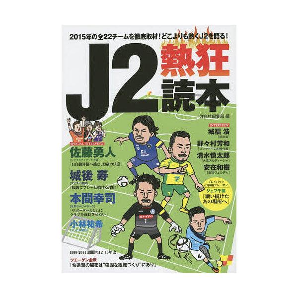 LOHACO - J2熱狂読本/洋泉社編集...
