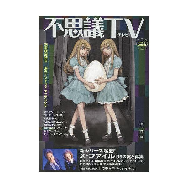 不思議TV/岸川靖