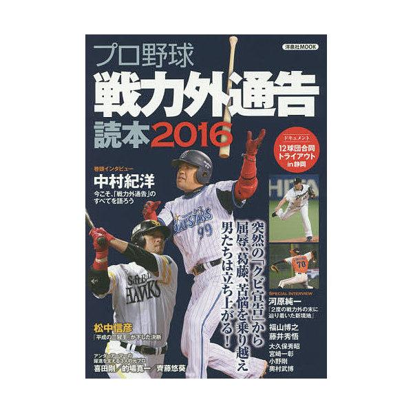 プロ野球戦力外通告読本 2016