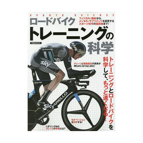 ロードバイクトレーニングの科学 トレーニングとロードバイクを科学して、もっと速くなる!