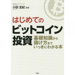 はじめてのビットコイン投資 基礎知識から儲け方までいっきにわかる本/小田玄紀