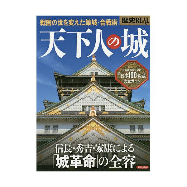 歴史REAL 〔vol.39〕