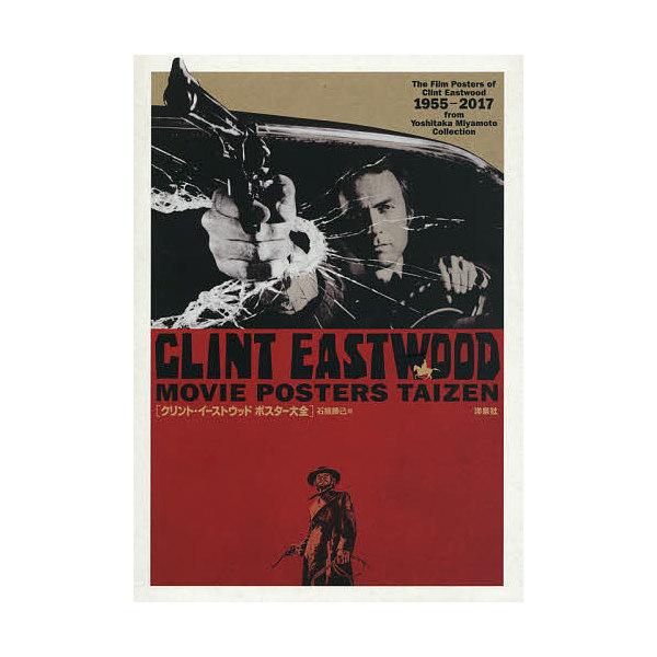 クリント・イーストウッドポスター大全 The Film Posters of Clint Eastwood 1955-2017 from Yoshit