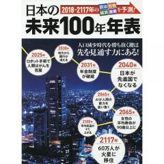日本の未来100年年表 2018−2117年の政治・社会・経済・産業を予測!