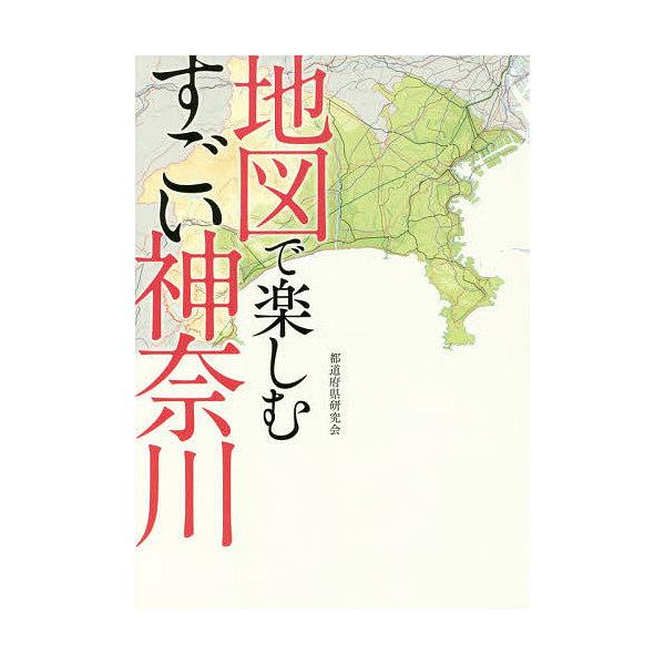 地図で楽しむすごい神奈川/都道府県研究会