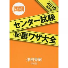 センター試験マル秘裏ワザ大全国語 2019年度版/津田秀樹