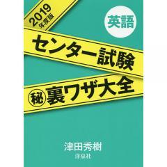 センター試験マル秘裏ワザ大全英語 2019年度版/津田秀樹