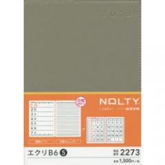 2018年版 2273.NOLTY エクリB6-5(グレー)