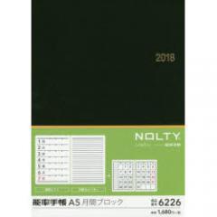 2018年版 6226.NOLTY 能率手帳A5 月間ブロック(黒)