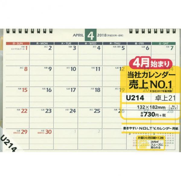 2018年4月始まり U214.4月始まり NOLTYカレンダ-卓上21