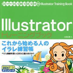 Illustratorトレーニングブック/広田正康