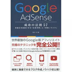 Google AdSense成功の法則57 収益化を加速させる「広告対策」と「実践ノウハウ」/染谷昌利