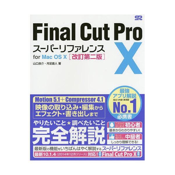 Final Cut Pro 10スーパーリファレンス for Mac OS 10/山口良介/月足直人