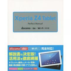 Xperia Z4 Tablet Perfect Manual/福田和宏