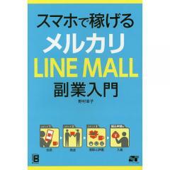 スマホで稼げるメルカリLINE MALL副業入門/野村幸子