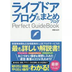 ライブドアブログ&まとめブログPerfect GuideBook 基本設定から活用ワザまで知りたいことが全部わかる!/月宮小太刀