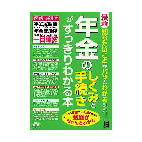 最新知りたいことがパッとわかる年金のしくみと手続きがすっきりわかる本/多田智子