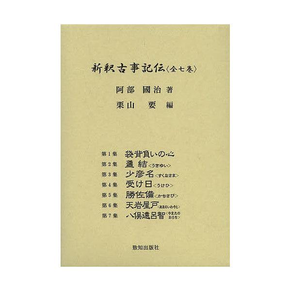 新釈古事記伝 7巻セット/阿部國治