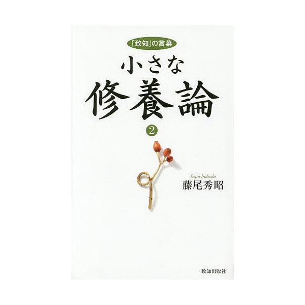 小さな修養論 「致知」の言葉 2/藤尾秀昭