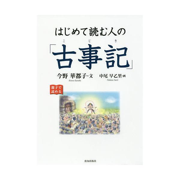 はじめて読む人の「古事記」/今野華都子/中尾早乙里