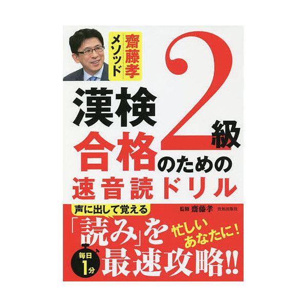 漢検2級合格のための速音読ドリル 齋藤孝メソッド/齋藤孝