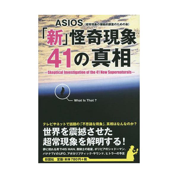 「新」怪奇現象41の真相/ASIOS