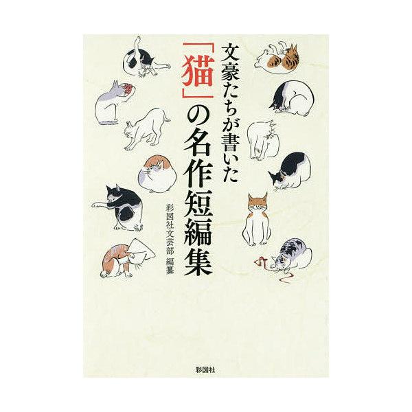 文豪たちが書いた「猫」の名作短編集/彩図社文芸部