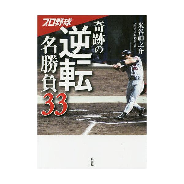 プロ野球奇跡の逆転名勝負33/米谷紳之介
