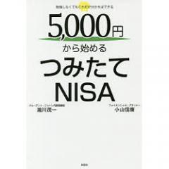 5,000円から始めるつみたてNISA 勉強しなくてもこれだけ分かればできる/瀧川茂一/小山信康
