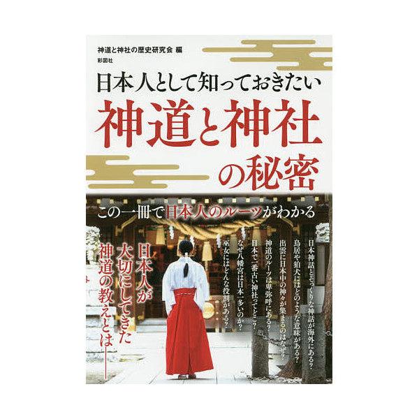 日本人として知っておきたい神道と神社の秘密/神道と神社の歴史研究会