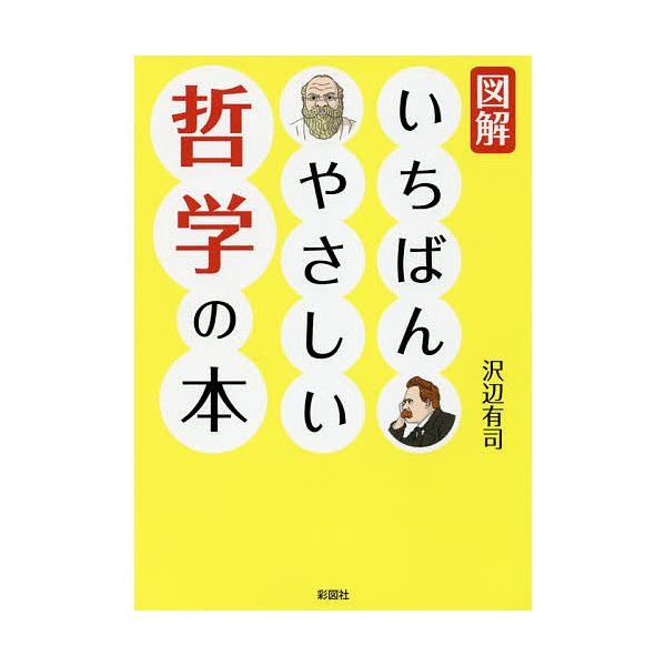 図解いちばんやさしい哲学の本/沢辺有司