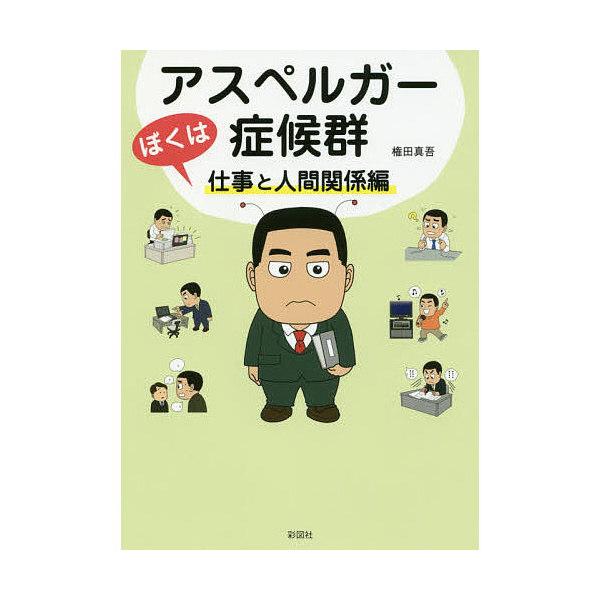 ぼくはアスペルガー症候群 仕事と人間関係編/権田真吾