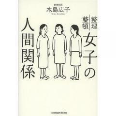女子の人間関係 整理整頓/水島広子