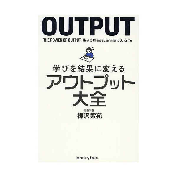学びを結果に変えるアウトプット大全/樺沢紫苑