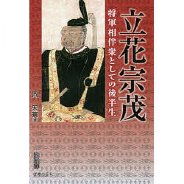立花宗茂 将軍相伴衆としての後半生 生誕四百五十年記念出版/岡宏憲