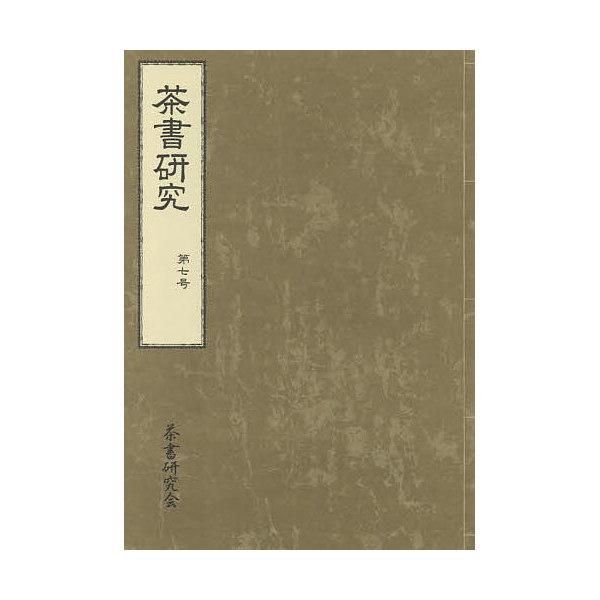 茶書研究 第7号/茶書研究会