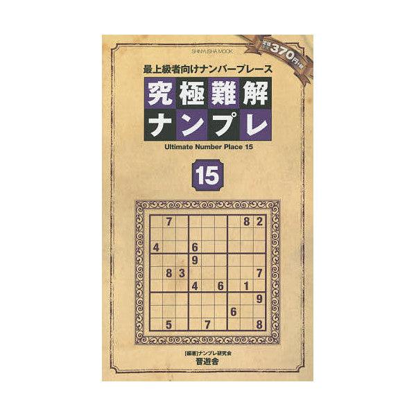 究極難解ナンプレ 最上級者向けナンバープレース 15/ナンプレ研究会