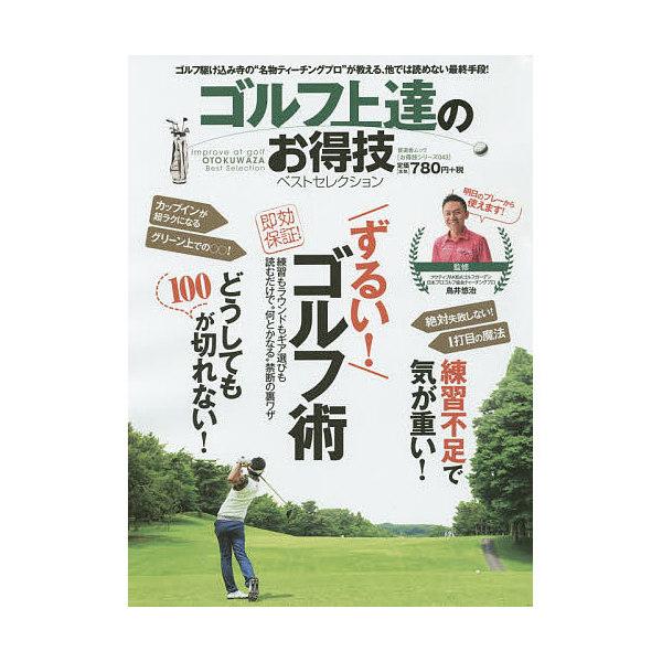 ゴルフ上達のお得技ベストセレクション 読むだけでうまくなる!明日のプレーから使える!/鳥井悠治