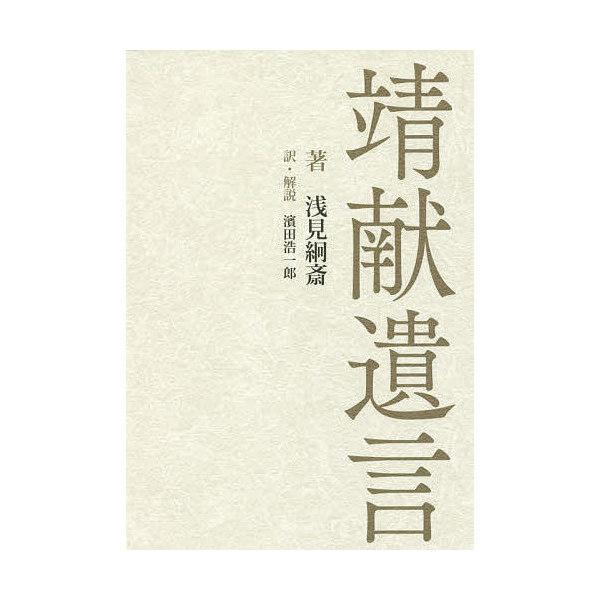 LOHACO - 靖献遺言/浅見絅斎/濱...