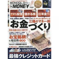 MONOQLO the MONEY 「儲かる株」「ずぼら式投信」「じぶん年金」/最強クレジットカード辛口ランキング