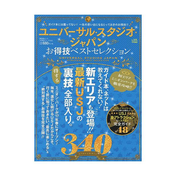 ユニバーサル・スタジオ・ジャパンお得技ベストセレクション 〔2017〕/旅行
