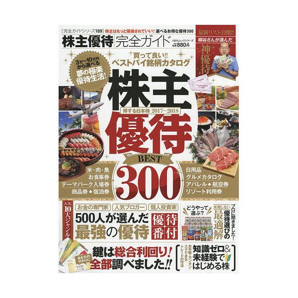 株主優待完全ガイド 〔2017〕