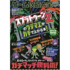 ゲーム攻略大全 Vol.7/ゲーム