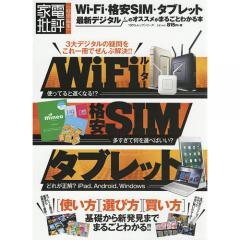 Wi‐Fi・格安SIM・タブレット最新デジタルのオススメがまるごとわかる本