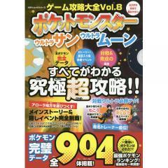 ゲーム攻略大全 Vol.8
