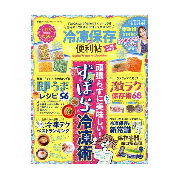 冷凍保存の便利帖/レシピ