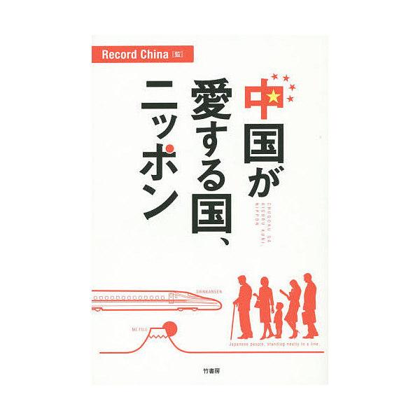 中国が愛する国、ニッポン/RecordChina