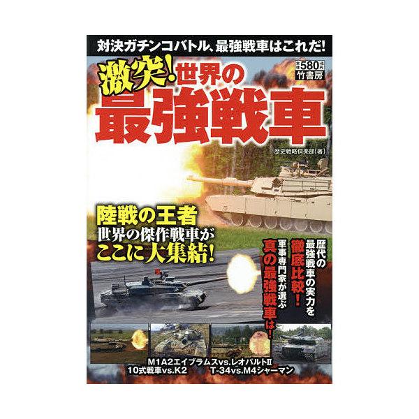 激突!世界の最強戦車 対決ガチンコバトル、最強戦車はこれだ!/歴史戦略倶楽部